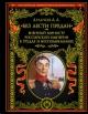 Без лести предан. Военный министр Российской империи в трудах и воспоминаниях